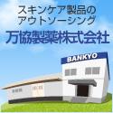 万協製薬株式会社 会社サイト